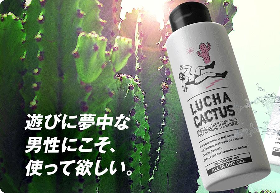 LUCHA CACTUS COSMETICOS