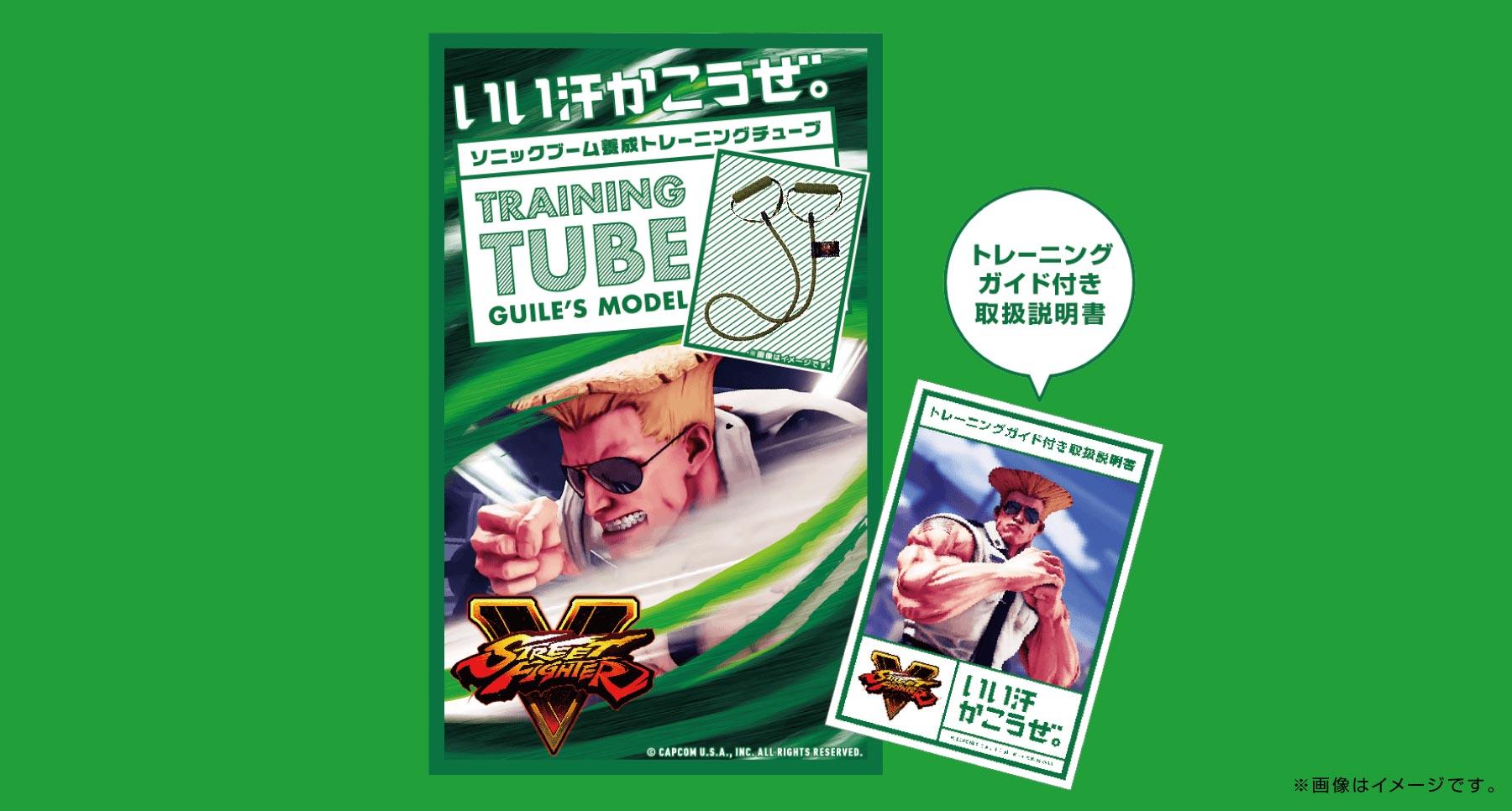 ストリートファイターV 筋トレグッズ スライドイメージ02
